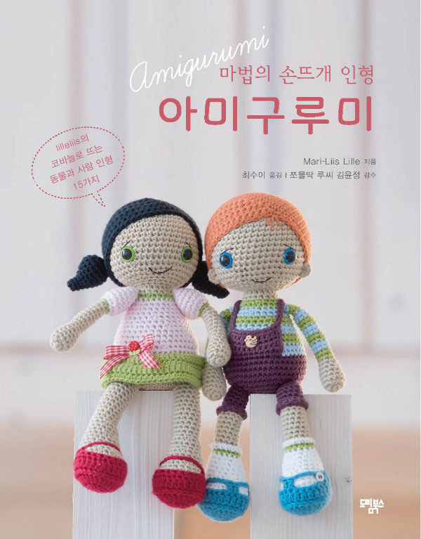 magical-amigurumi-toys-korean
